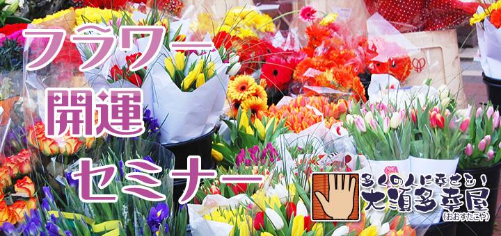 フラワー開運セミナー@名古屋(2/19・3/5)