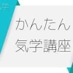 かんたん気学講座@名古屋(2/10、11)