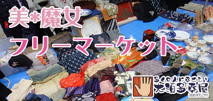 美*魔女フリーマーケット(2/9)