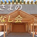 日本の神話勉強会
