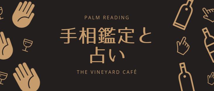 手相鑑定と占い in ヴィネヤードカフェ・The Vineyard Cafeé(10/21)