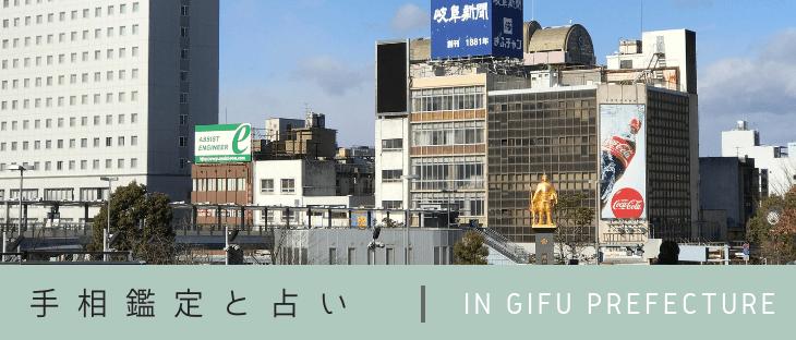 手相鑑定と占い in 岐阜駅前(5/31)