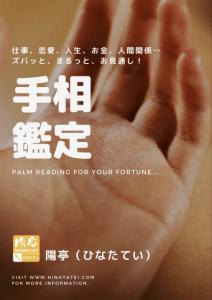 陽亭(ひなたてい)手相鑑定ポスター