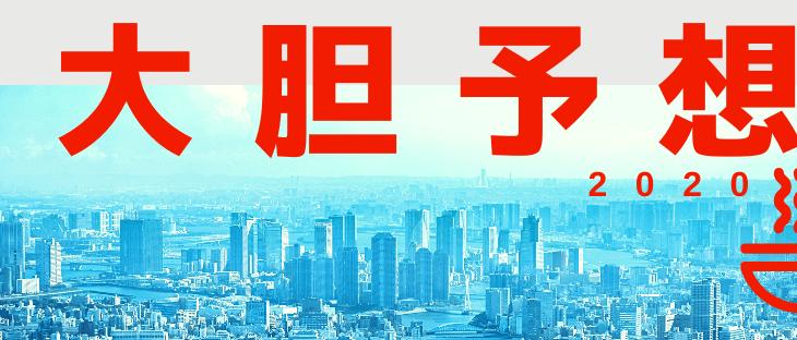 大胆予想2020 in 東京追加公演(1/11)