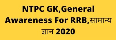 NTPC GK   General Awareness For RRB - Gk Questions 2020 in Hindi