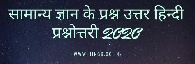 Gk Question Answer in Hindi 2020 | Gk 2020 in Hindi - सामान्य ज्ञान के प्रश्न