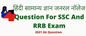 हिंदी सामान्य ज्ञान जनरल नॉलेज Question For SSC And RRB Exam