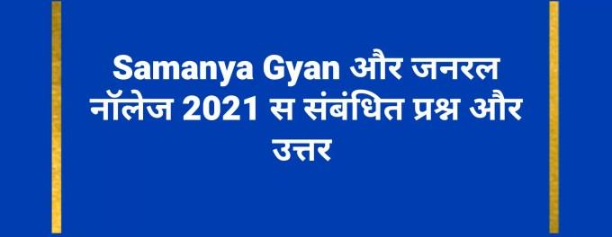 Samanya Gyan और जनरल नॉलेज 2021 से संबंधित प्रश्न और उत्तर