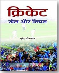 Cricket Khel Aur Niyam