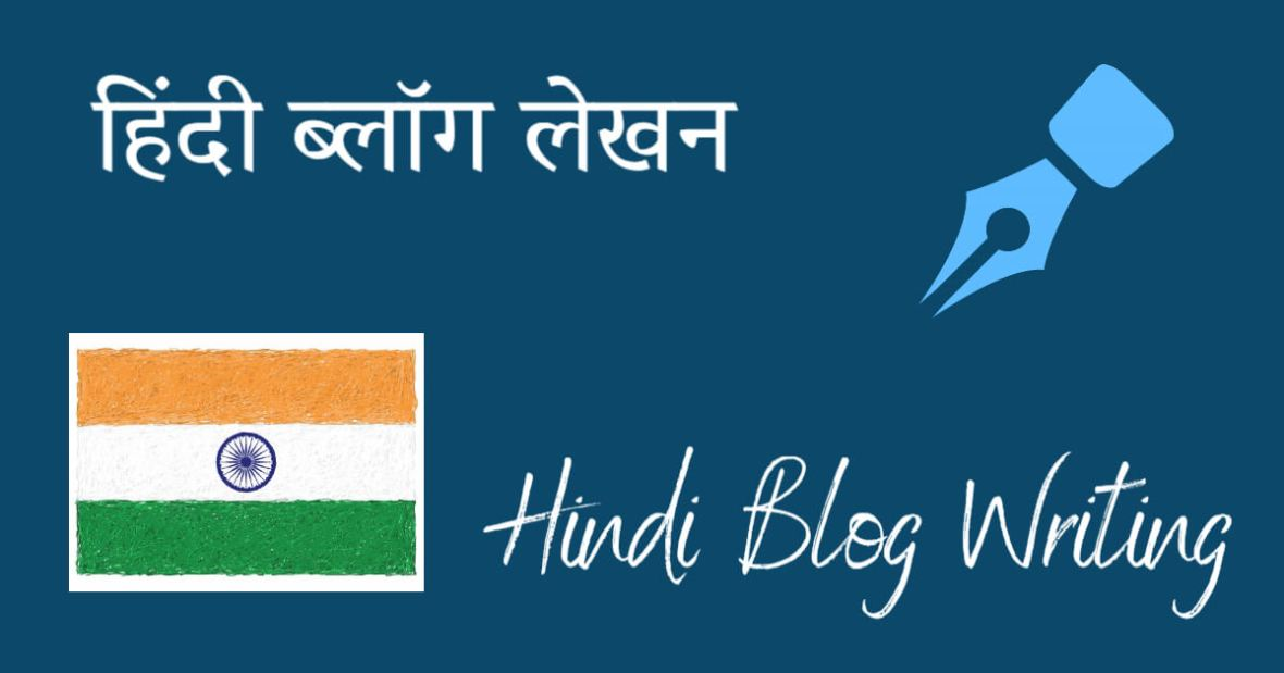 Hindi-blog-writing
