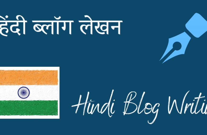 Hindi Blog Writing – हिंदी ब्लॉग लेखन सीखें