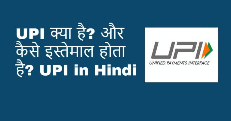 UPI क्या है और कैसे इस्तेमाल होता है? UPI in Hindi