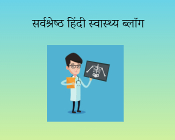 best-hindi-health-blogs