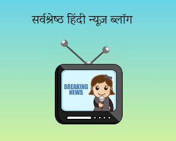 best-hindi-news-blogs