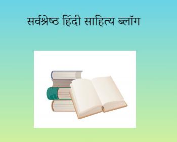 best-hindi-sahitya-blog