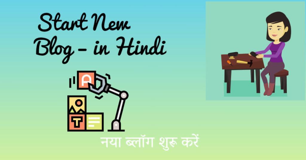 start-new-blog-in-hindi