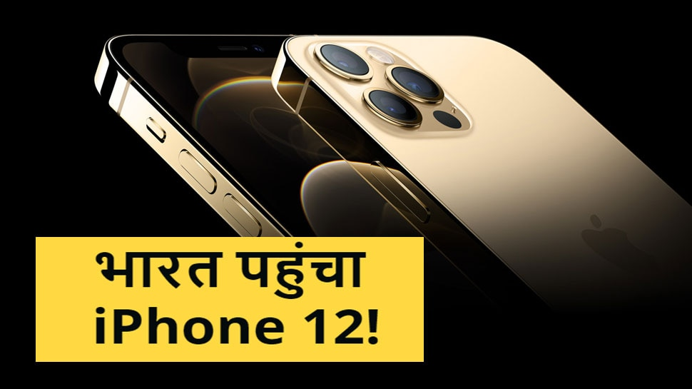 IPhone 12 pre booking starts in India, you can buy handset in easy installments