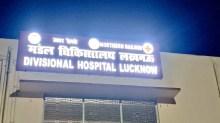 लखनऊ: जिला प्रशासन की पहल पर आज से रेलवे हॉस्पिटल में कोविड मरीजों की भर्ती शुरू