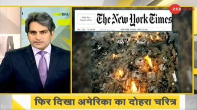 DNA ANALYSIS: अमेरिकी अखबार The New York Times ने क्यों छापी भारत के श्मशान घाटों की तस्वीरें