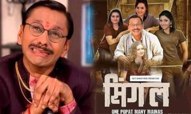 Taarak Mehta…के Popatlal की शादी पर बनेगी फिल्म? फैंस ने दिखाया पोस्टर