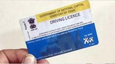 1 जुलाई से Driving License के नए नियम, अब बिना टेस्ट दिए ही मिल जाएगा लाइसेंस!, जानिए कैसे?