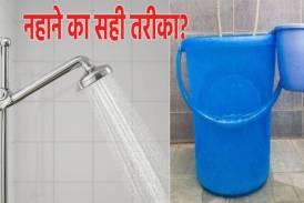 Ayurvedic Shower: इतनी देर से ज्यादा नहाना है खतरनाक, जानें नहाने का आयुर्वेदिक तरीका