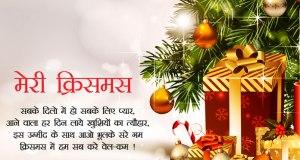 मेरी क्रिसमस की शुभकामनाएं | Merry Christmas Wishes in Hindi