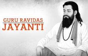 Guru Ravidas Jayanti 2018: जानें कौन थे संत रविदास? पढ़े उनके अनमोल वचन
