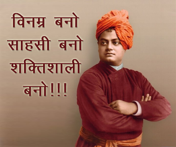 स्वामी विवेकानंद जयंती Messages, Quotes, Images & hd Wallpapers