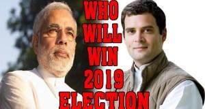 कौन जीतेगा लोकसभा चुनाव 2019 | Who will win Lok Sabha Election 2019?