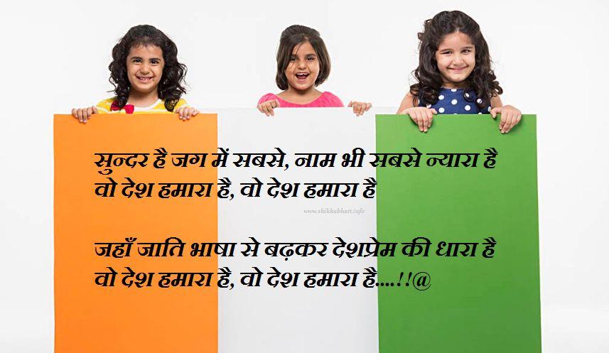 देशभक्ति शायरी | Desh Bhakti Shayari in Hindi