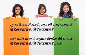 50+ देश भक्ति शायरी | Desh Bhakti Shayari in Hindi