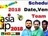 एशिया कप 2018 शेड्यूल: देखे किस टीम का कब होगा मैच?