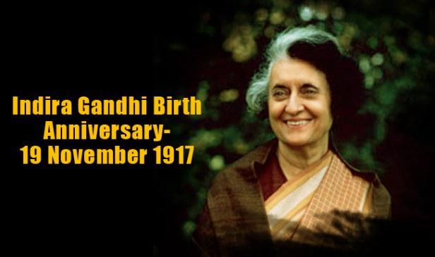 आज है भारत की पहली महिला प्रधानमंत्री इंदिरा गाँधी की 101वीं जयंती