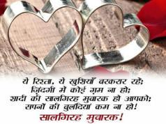 शादी की सालगिरह की शुभकामनाएं | Marriage Anniversary Wishes in Hindi