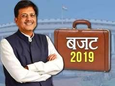 Union Budget 2019 Live Updates News: केंद्रीय मंत्री पीयूष गोयल ने किया अंतरिम बजट पेश, ये हुए बड़े ऐलान
