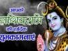 महाशिवरात्रि की शुभकामनाएं संदेश | Maha Shivratri Wishes in Hindi