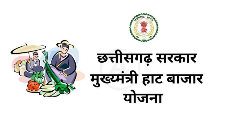 Haat Bazar Yojana 2019: मुख्यमंत्री हाट बाजार योजना छत्तीसगढ़ में मिलेंगी फ्री चिकित्सा सुविधा