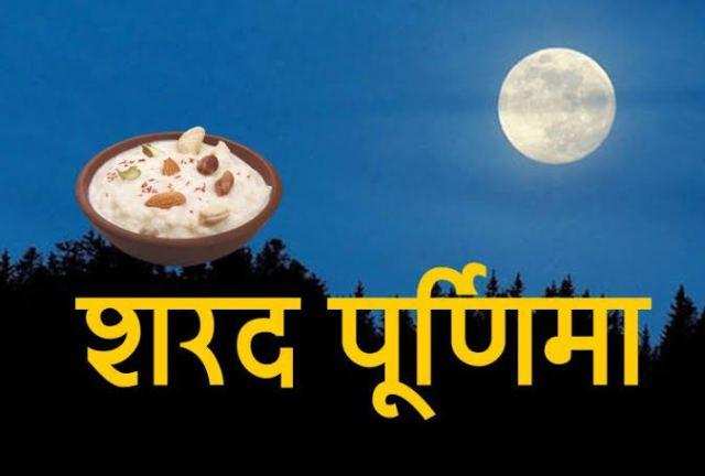Sharad Purnima 2019: शरद पूर्णिमा शुभ मुहूर्त, पूजा विधि, व्रत कथा, महत्व
