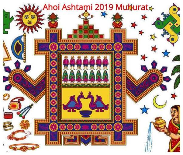 Ahoi Ashtami 2019: अहोई अष्टमी कब है? शुभ मुहूर्त, पूजा विधि, व्रत कथा, महत्व