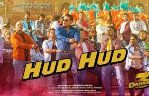 Hud Hud Dabangg Song: 'हुड हुड दबंग' सॉन्ग का Video हुआ रिलीज
