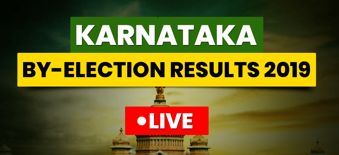 Karnataka Assembly By-Election Result 2019: कर्नाटक उपचुनाव परिणाम Live Vote Counting Updates, Winner MLA