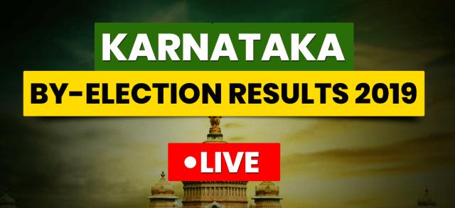 Karnataka Assembly By-Election Result 2019: कर्नाटक उपचुनाव परिणाम Live Vote Counting Updates, Winner MLA