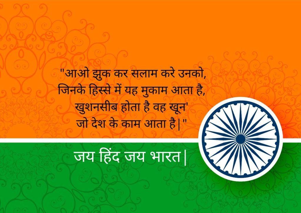 "Republic Day Shayari: ""गणतन्त्र दिवस""  26 January 2020 शायरी"