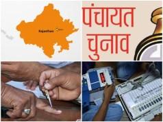 Rajasthan Panchayat Election 2020 Live Updates: राजस्थान में पंचायत चुनाव के पहले चरण की वोटिंग जारी
