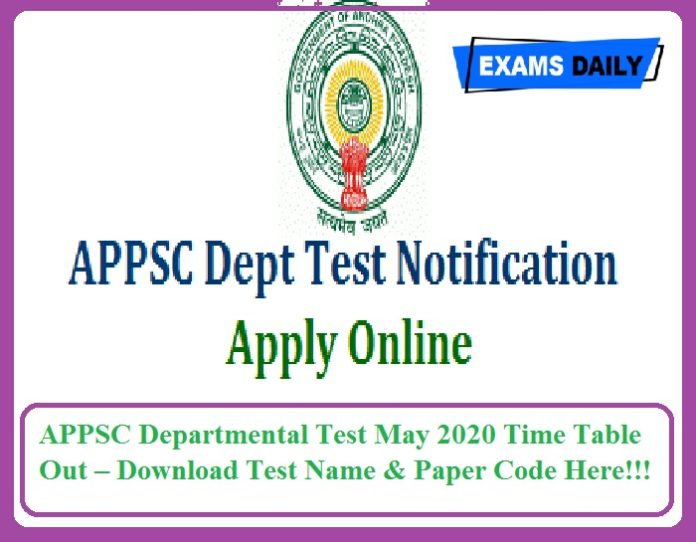 APPSC Departmental Test May 2020 Time Table Out – Download Test Name & Paper Code Here!!!