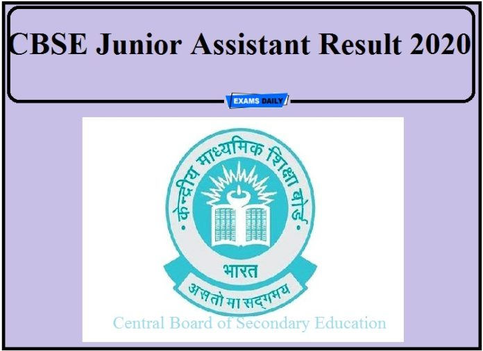 CBSE Junior Assistant Result 2020 Out- Check for Senior Assistant, Stenographer!!!