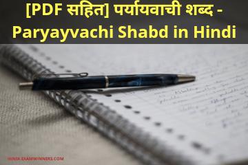 पर्यायवाची शब्द | Paryayvachi Shabd | Paryayvachi Shabd in Hindi