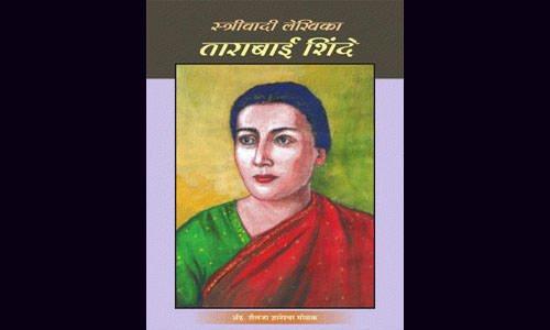 ताराबाई शिंदे