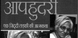 रमणिका गुप्ता की 'आपहुदरी' : एक ज़िद्दी लड़की की आत्मकथा